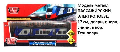 Модель мет. ELTRAIN-17-BUSR Пассажир. электропоезд