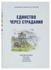Единство через страдания. Новомученики России, Украины и Беларуси