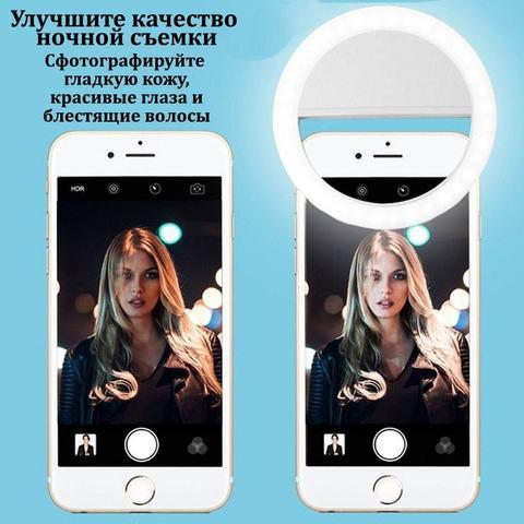 Светодиодное селфи кольцо Selfie Ring Light USB (Розовый)