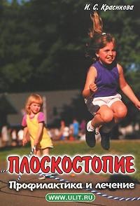Дети Плоскостопие. Профилактика и лечение Плоскостопие._Профилактика_и_лечение.jpg