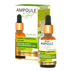 AMPOULE Effect Пилинг-сыворотка для лица ПРОТИВ АКНЕ и РАСШИРЕННЫХ ПОР с матирующим действием