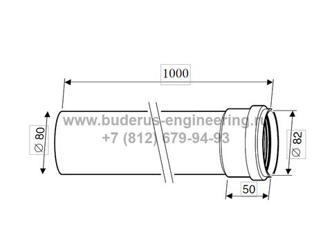 Удлинительный элемент 1000мм DN80 для Buderus Logamax U072