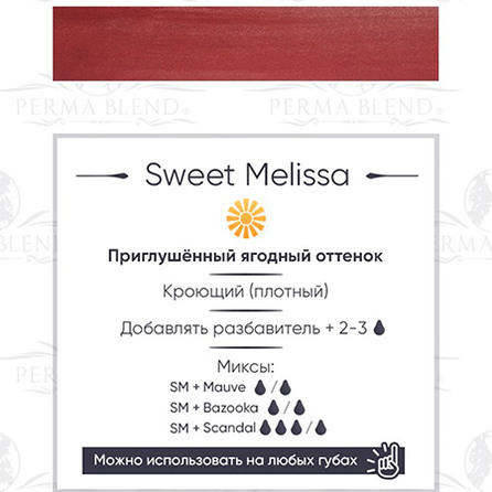 Sweet Melissa пигмент для губ от Permablend