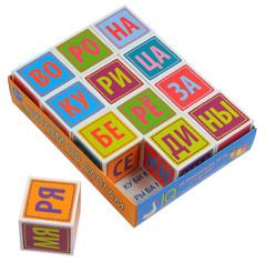 Умные кубики. Читаем по слогам