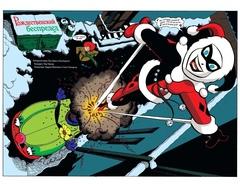 Бэтгерл. Приключения. Рождественский беспредел