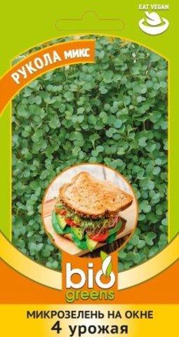 Микрозелень Руккола микс 5 г серия bio greens