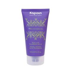 KAPOUS маска для волос с маслом ореха макадамии 150мл.