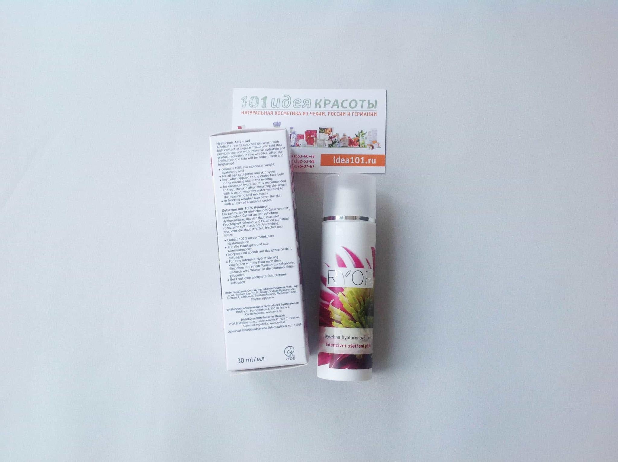 Ryor Гель-сыворотка с высоким содержанием гиалуроновой кислоты, 50мл
