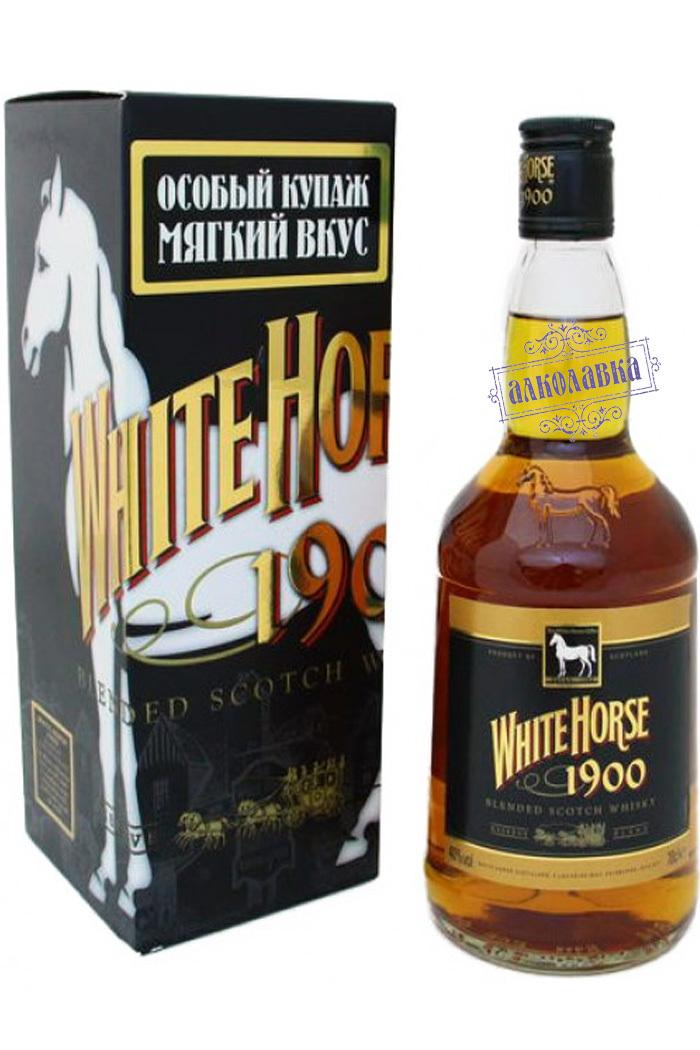Вайт Хорс 1900. Шотландский виски. 0,7 Л