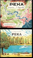 Елена Сафонова «Река». Комплект из двух книг в папке