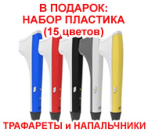 Набор 3D ручка SUNLU M1 с пластиком, напальчники 2шт и Трафаретами
