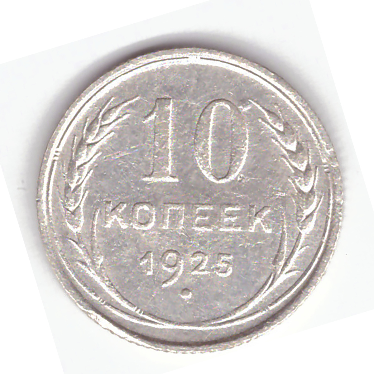 10 копеек 1925 г. СССР. VF (1)