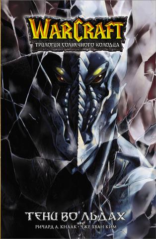 Warcraft. Трилогия Солнечного колодца: Тени во льдах
