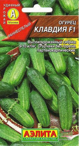 Семена Огурец Клавдия F1 Аэлита