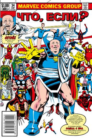 Что, если?.. Супергерои