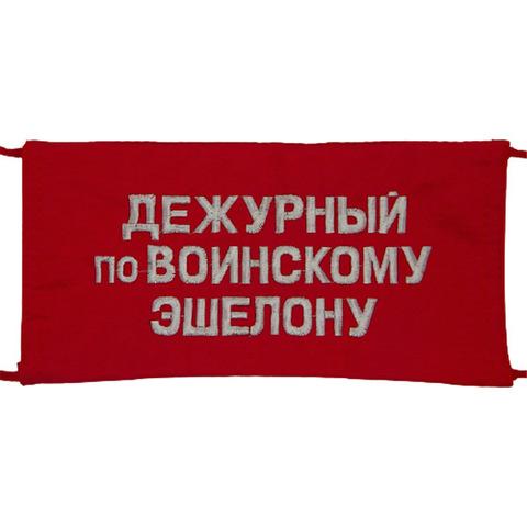 Повязка на рукав красная Дежурный по воинскому эшелону
