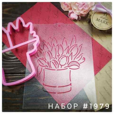 Набор №1979 - Вазон тюльпанов