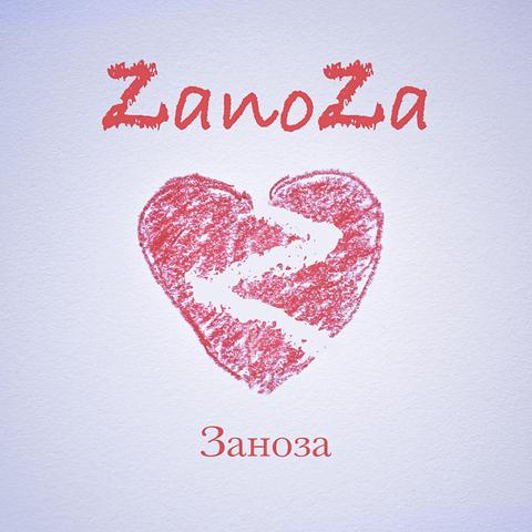 ZaNoZa – Заноза