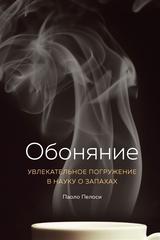 Обоняние. Увлекательное погружение в науку о запахах | Паоло Пелоси
