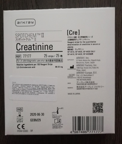 Тест-полоски для определения креатинина (SPOTCHEM II Creatinine), 25 шт/упак - ARKRAY Factory Inc., Япония (арт.77177)