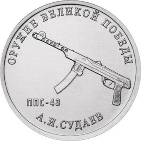25 рублей А.И. Судаев (Пистолет-пулемёт ППС-43). Серия: Оружие Великой Победы. 2020 года. UNC