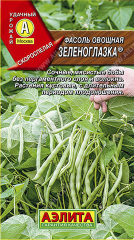 Фасоль овощная Зеленоглазка тип ц/п