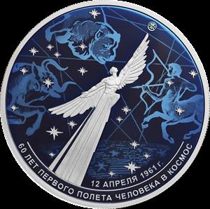 25 рублей «60-летие первого полета человека в космос» с цветным покрытием 2021 год. PROOF. серебро