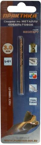 Сверло по металлу кобальтовое ПРАКТИКА    3,0 х 61 мм Р6М5К5, (1шт.) блистер