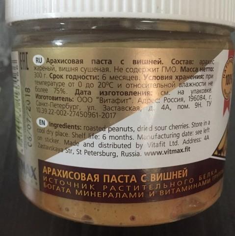Паста Fitella арахис. с вишней 300г