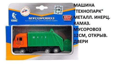 Машина Камаз SB-16-25WB мусоровоз (СБ) технопарк