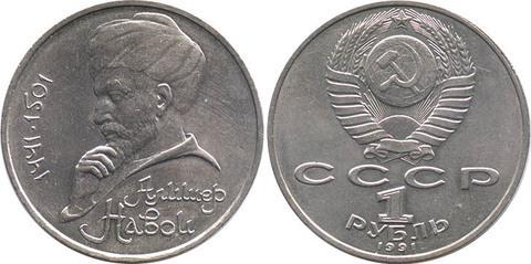 1 рубль 1991 года 550 лет со дня рождения А.Навои XF-AU