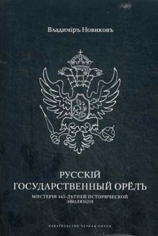 Русский государственный орёл. Мистерия 445-летней эволюции    В. Новиков