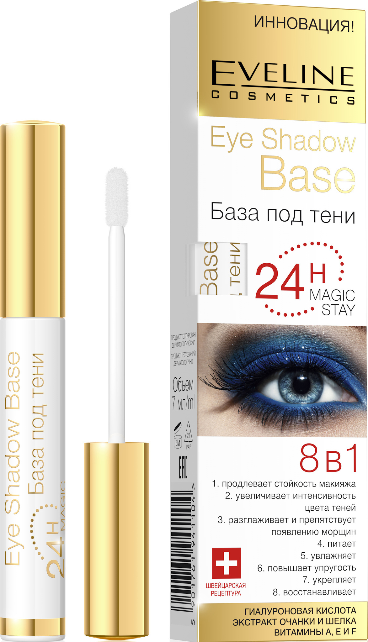 EYE SHADOW BASE БАЗА ПОД ТЕНИ, 7мл