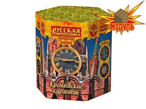 РС8070 Кремлевские куранты (1,2