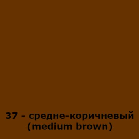 37 - средне-коричневый (medium brown)
