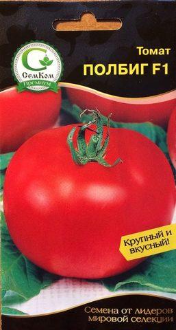 Семена Томат Полбиг F1 (Bejo Zaden) 10 сем