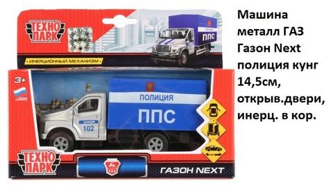 Машина мет. SB-18-17-Р-WB ГАЗ Газон Next полиция