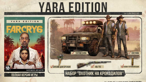 Far Cry 6. Yara Edition (PS4, русская версия)