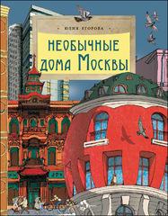 Необычные дома Москвы