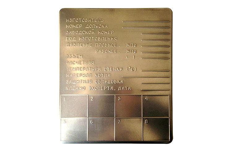 Информационная табличка на раму вагонов-цистерн СМГС