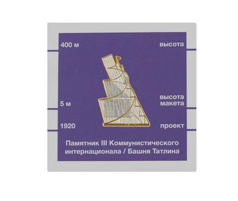 Значок металлический Московские тучерезы: Башня Татлина