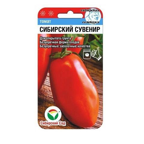 Сибирский сувенир 20шт томат (Сиб Сад)