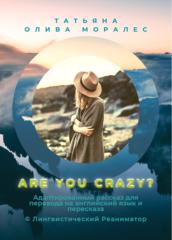 ARE YOU CRAZY? Адаптированный рассказ для перевода на английский язык и пересказа. © Лингвистический Реаниматор