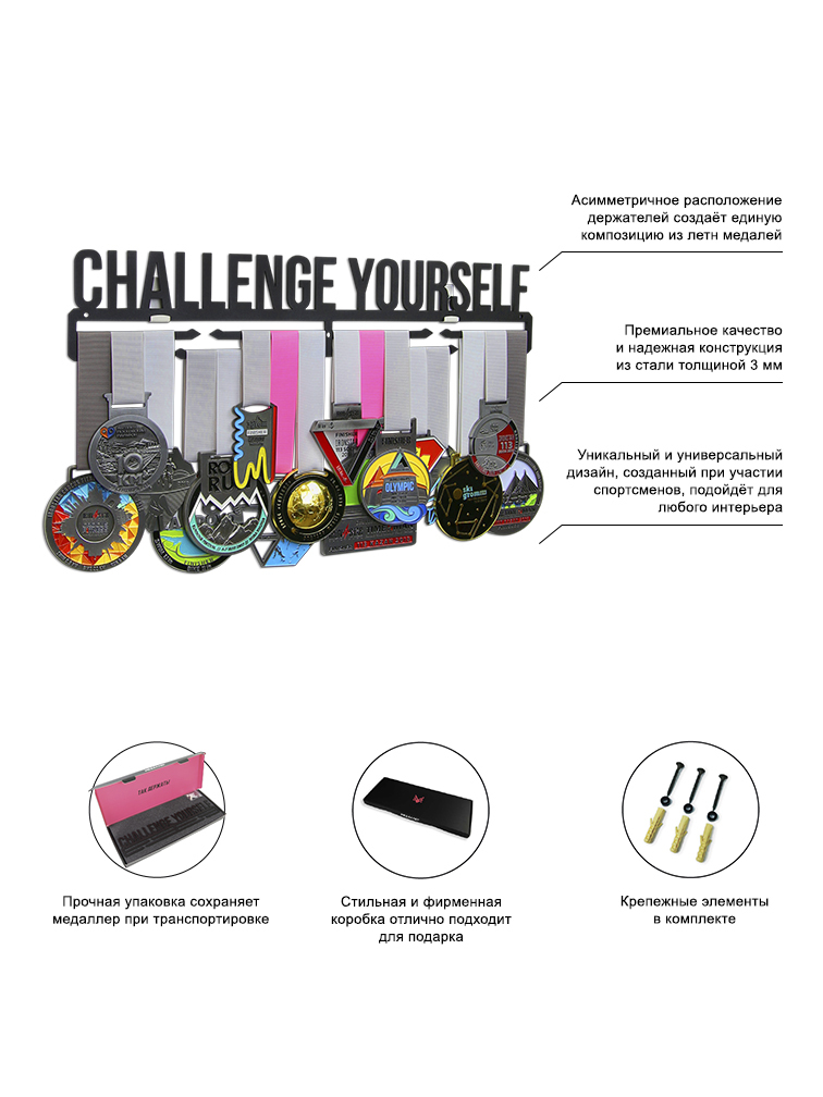 Медальница Challenge yourself