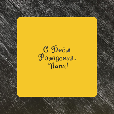 Трафарет любовь №60 С днем рождения, папа!