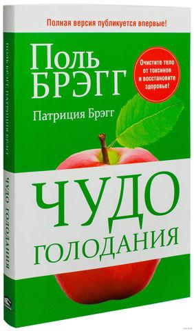 Чудо голодания Поль Брэгг книга по здоровому питанию Патриция Брэгг