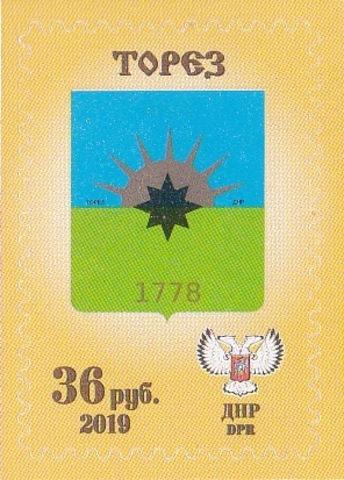 Почта ДНР (2019 06.11.) Герб Торез IV.