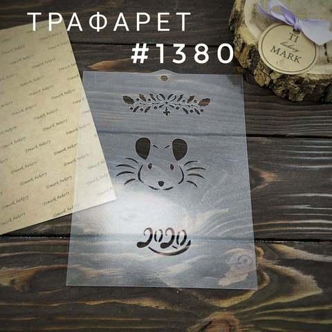 Трафарет №1380 - Мышка 2020