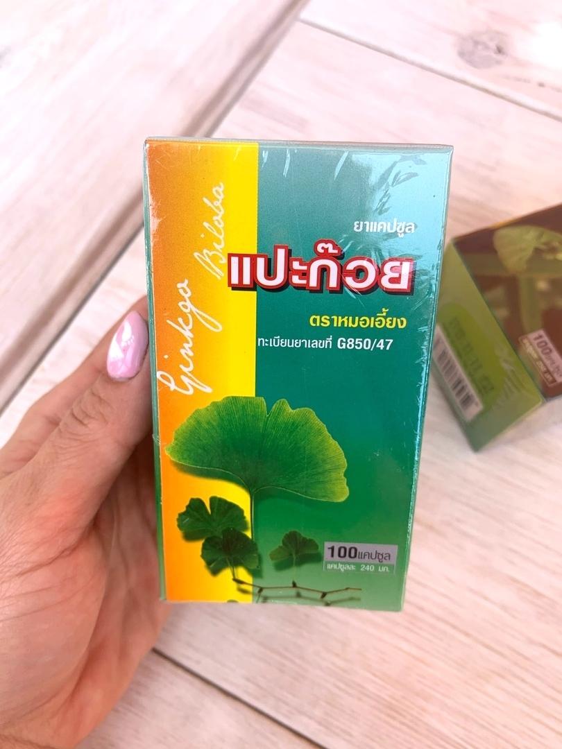 Купить выгодно Натуральные тайские капсулы Гинко Билоба для улучшения памяти и работы мозга