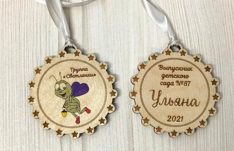 Именная медаль выпускника детского сада и начальной школы